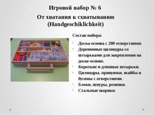 Игровой набор № 6 От хватания к схватыванию (Handgeschiklichkeit) Состав набо
