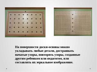 На поверхности доски-основы можно укладывать любые детали, достраивать начаты