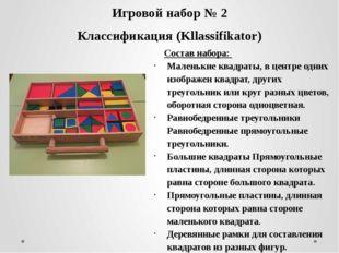 Игровой набор № 2 Классификация (Kllassifikator) Состав набора: Маленькие ква