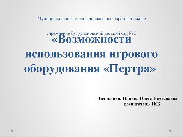 «Возможности использования игрового оборудования «Пертра» Муниципальное казен...