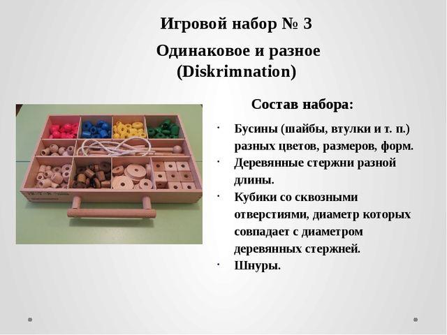 Игровой набор № 3 Одинаковое и разное (Diskrimnation) Состав набора: Бусины (...