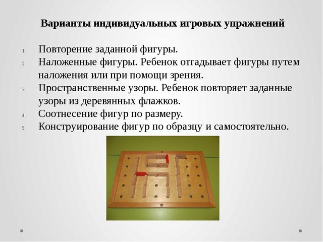 Варианты индивидуальных игровых упражнений Повторение заданной фигуры. Наложе...