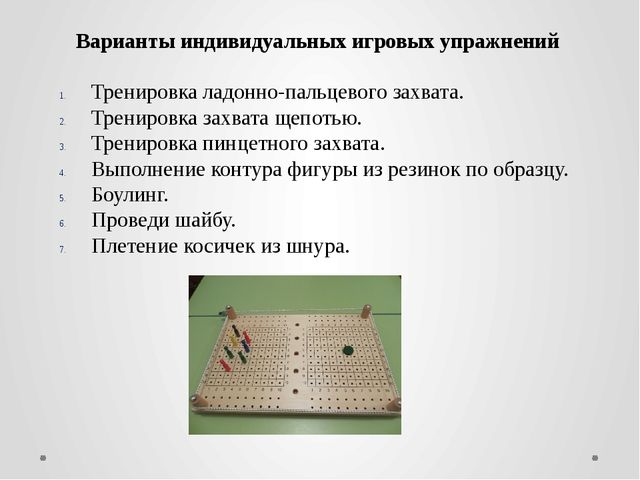 Варианты индивидуальных игровых упражнений Тренировка ладонно-пальцевого захв...