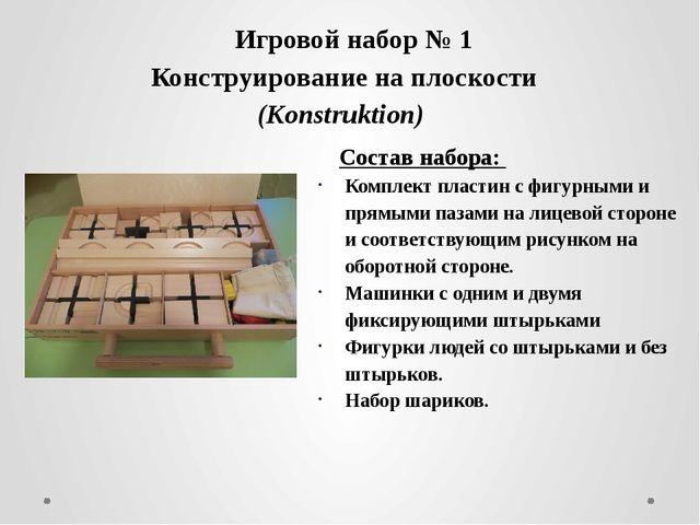 Игровой набор № 1 Конструирование на плоскости (Konstruktion) Состав набора:...