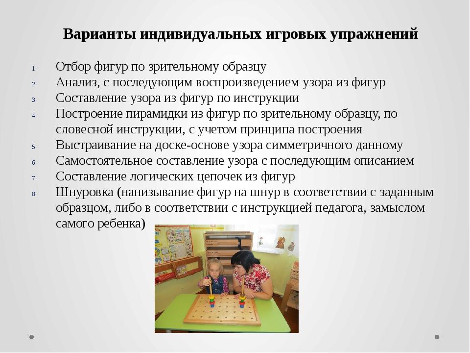 Варианты индивидуальных игровых упражнений Отбор фигур по зрительному образцу...