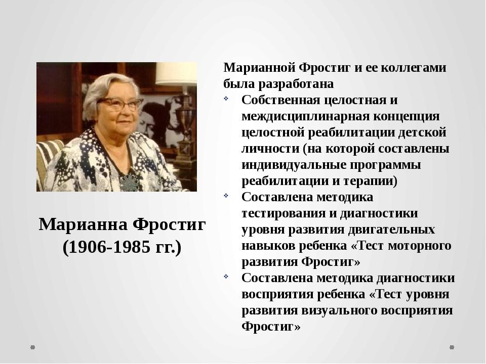 Марианна Фростиг (1906-1985 гг.) Марианной Фростиг и ее коллегами была разраб...