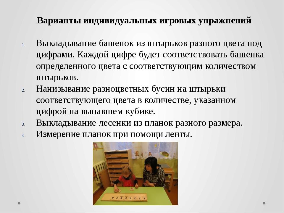 Варианты индивидуальных игровых упражнений Выкладывание башенок из штырьков р...