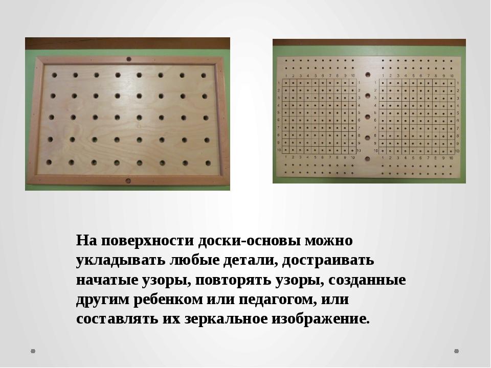 На поверхности доски-основы можно укладывать любые детали, достраивать начаты...