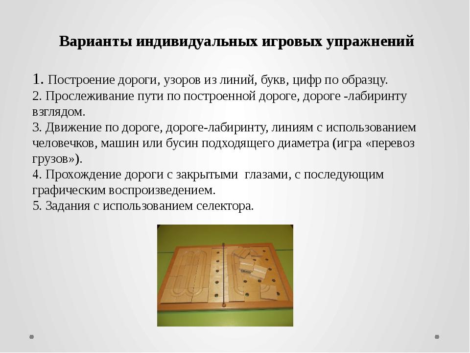 Варианты индивидуальных игровых упражнений 1. Построение дороги, узоров из ли...