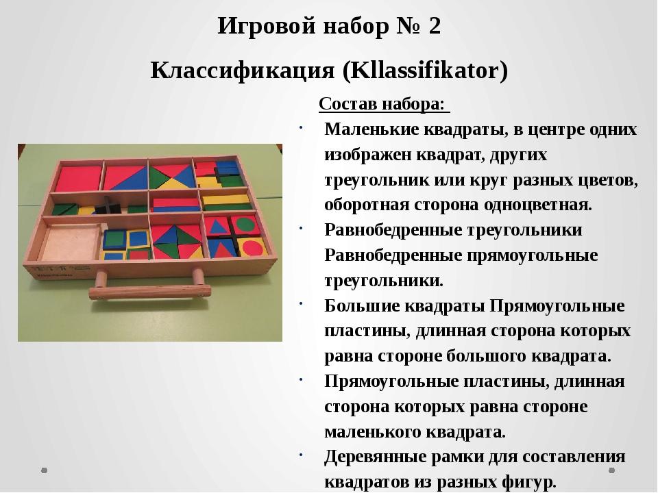 Игровой набор № 2 Классификация (Kllassifikator) Состав набора: Маленькие ква...