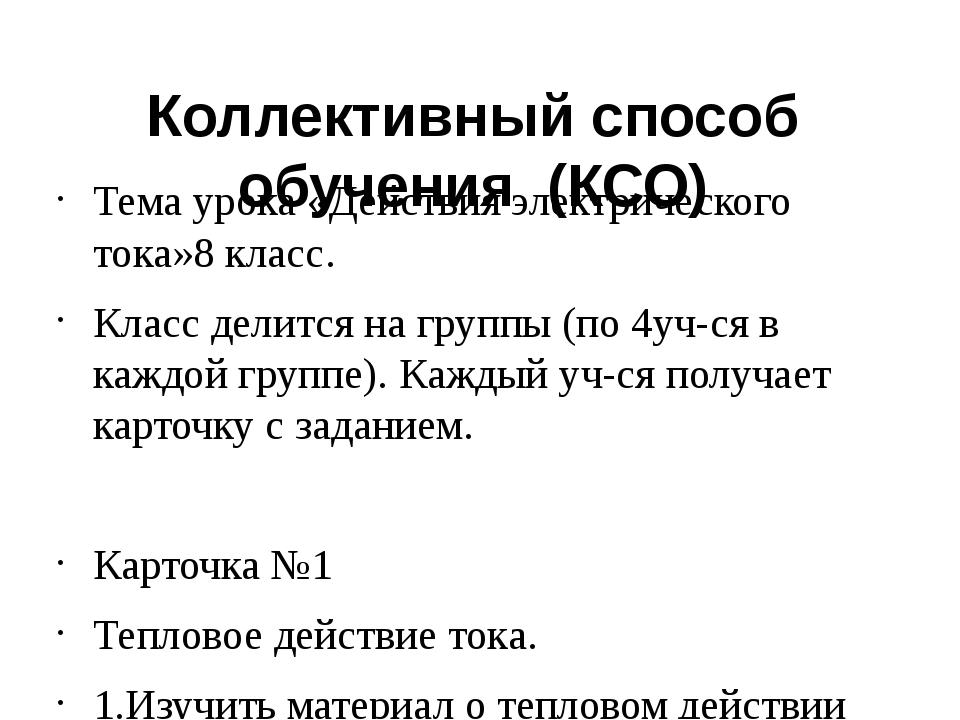 Коллективный способ обучения (КСО) Тема урока «Действия электрического тока»8...