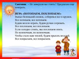 Снеговик – Не замерзли вы стоять? Предлагаю еще поиграть. ИГРА «ПОТОПАЕМ, ПОХ