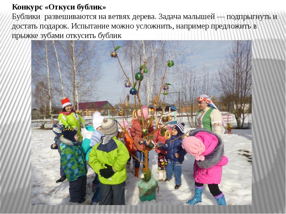 Конкурс «Откуси бублик» Бублики развешиваются на ветвях дерева. Задача малыше...