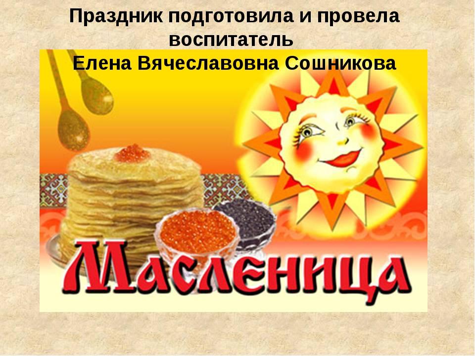 Праздник подготовила и провела воспитатель Елена Вячеславовна Сошникова