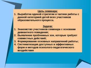 Цель семинара: Выработка единой стратегии и тактики работы с данной категорие