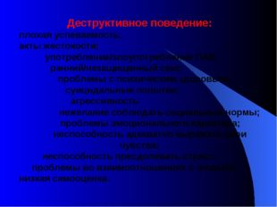 Деструктивное поведение: плохая успеваемость; акты жестокости; употребление/з