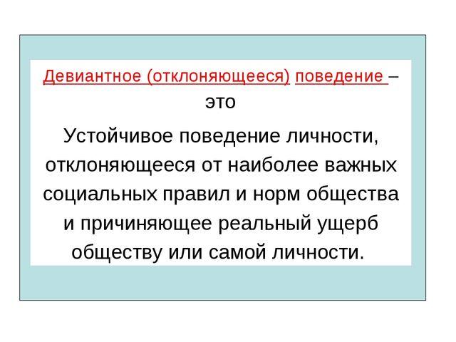 Девиантное (отклоняющееся) поведение – это Устойчивое поведение личности, отк...