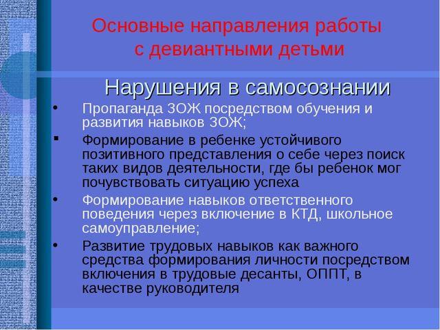 Нарушения в самосознании Пропаганда ЗОЖ посредством обучения и развития навы...