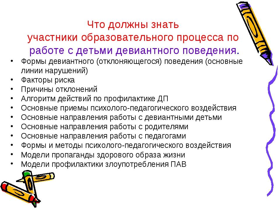 Что должны знать участники образовательного процесса по работе с детьми девиа...