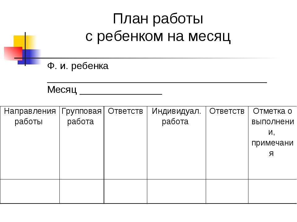 План работы с ребенком на месяц Ф. и. ребенка _______________________________...