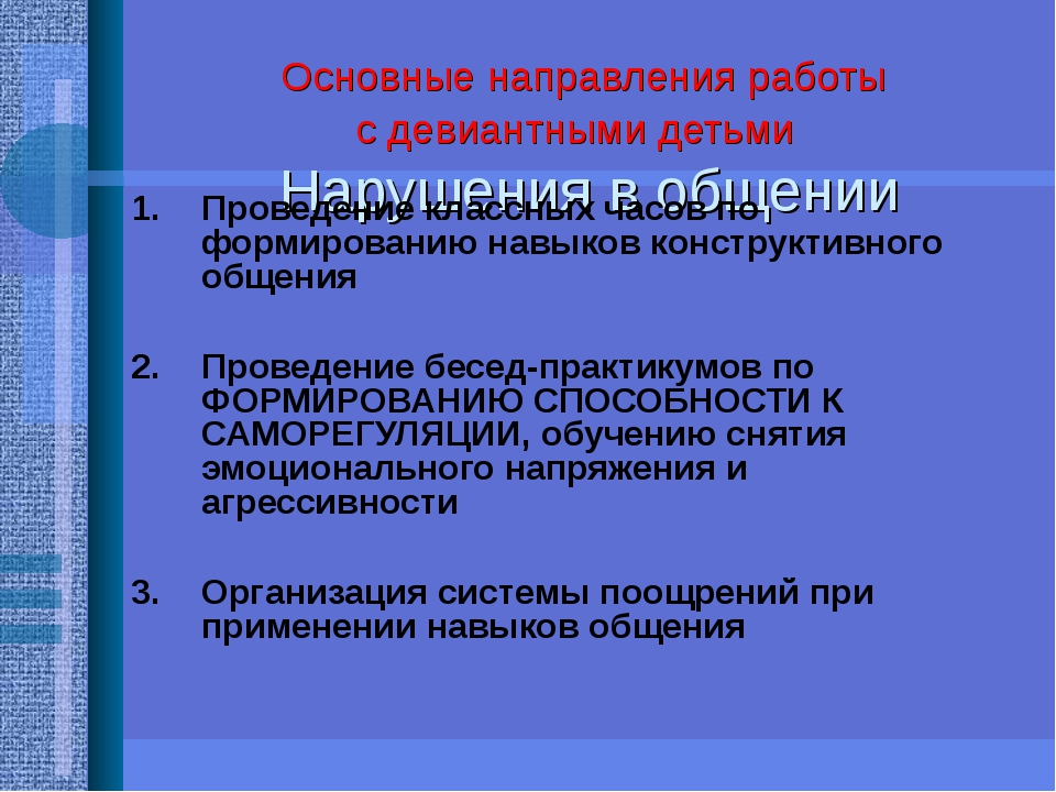 Основные направления работы с девиантными детьми Нарушения в общении Проведе...