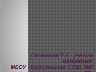 ФГАОУ ВПО «Казанский (Приволжский) Федеральный университет» Приволжский межр