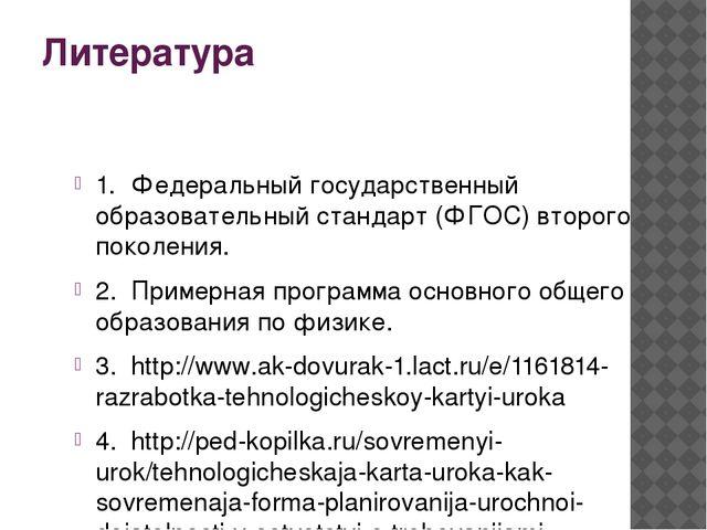 Литература 1.Федеральный государственный образовательный стандарт (ФГОС) вто...