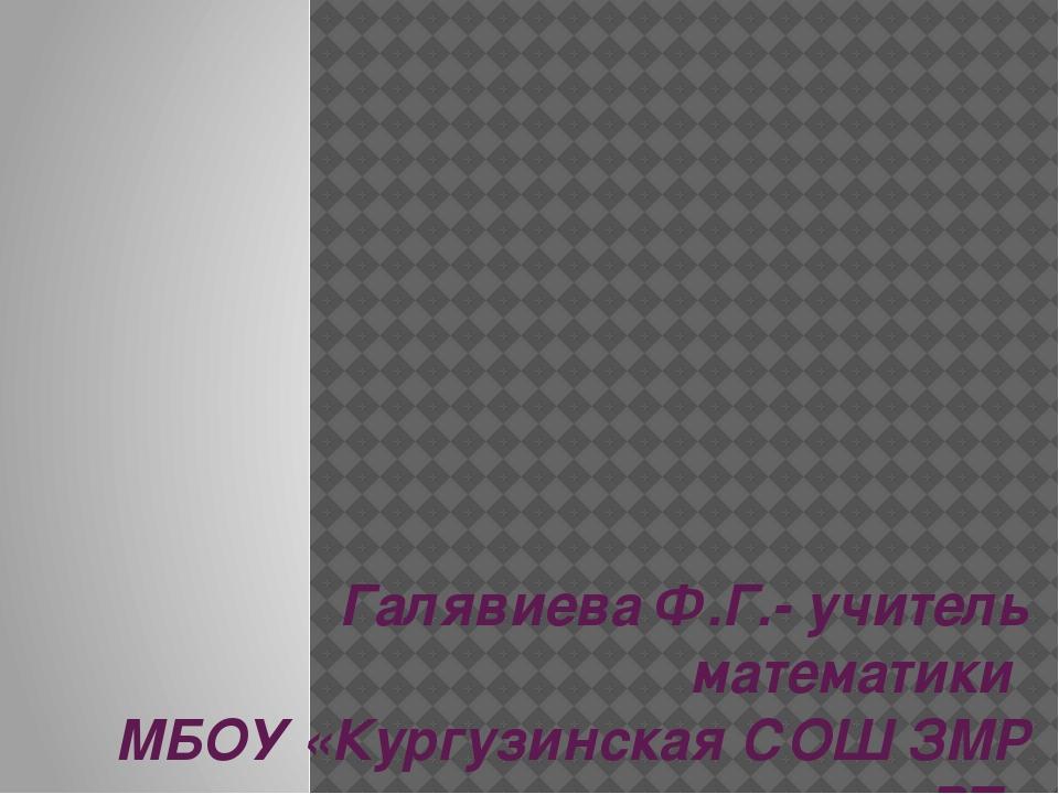 ФГАОУ ВПО «Казанский (Приволжский) Федеральный университет» Приволжский межр...