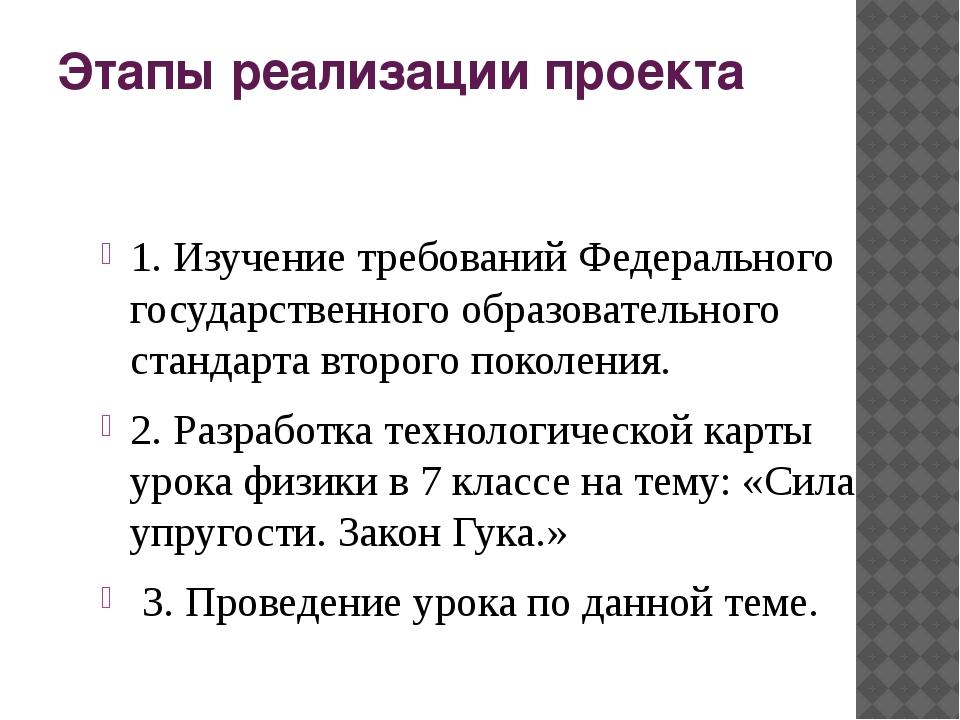 Этапы реализации проекта 1. Изучение требований Федерального государственного...