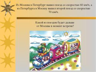 Из Москвы в Петербург вышел поезд со скоростью 60 км/ч, а из Петербурга в Мос