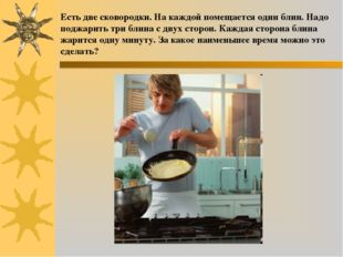 Есть две сковородки. На каждой помещается один блин. Надо поджарить три блина