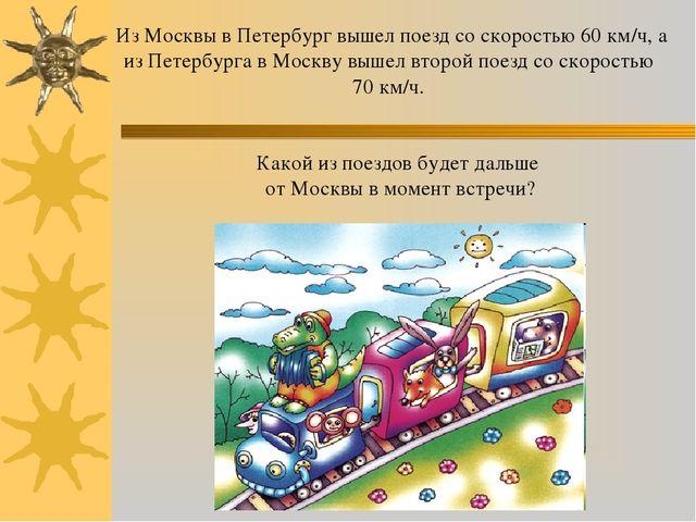 Из Москвы в Петербург вышел поезд со скоростью 60 км/ч, а из Петербурга в Мос...