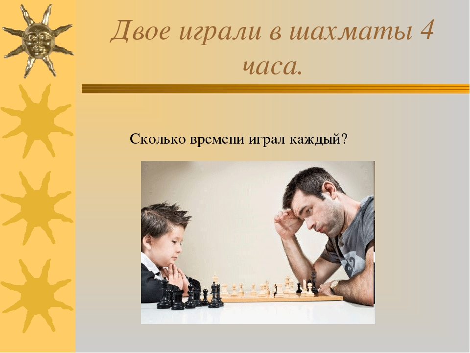 Двое играли в шахматы 4 часа. Сколько времени играл каждый?