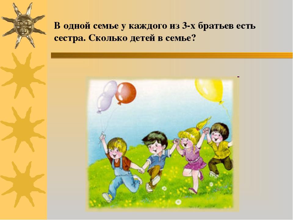 В одной семье у каждого из 3-х братьев есть сестра. Сколько детей в семье?