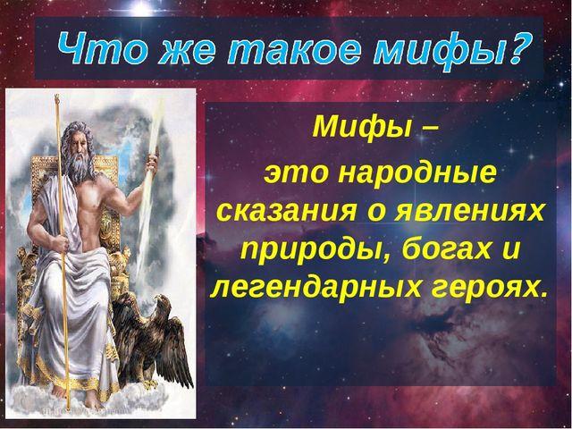 Мифы – это народные сказания о явлениях природы, богах и легендарных героях.