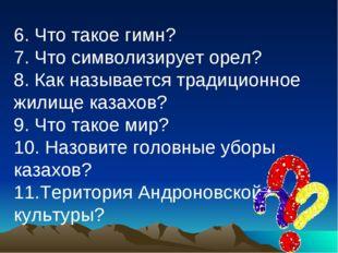 6. Что такое гимн? 7. Что символизирует орел? 8. Как называется традиционное