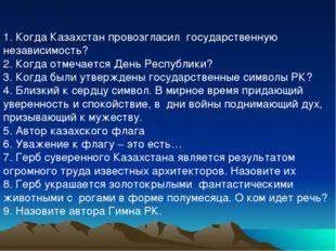 1. Когда Казахстан провозгласил государственную независимость? 2. Когда отме