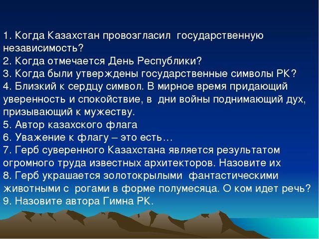 1. Когда Казахстан провозгласил государственную независимость? 2. Когда отме...