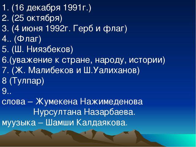 1. (16 декабря 1991г.) 2. (25 октября) 3. (4 июня 1992г. Герб и флаг) 4.. (Фл...