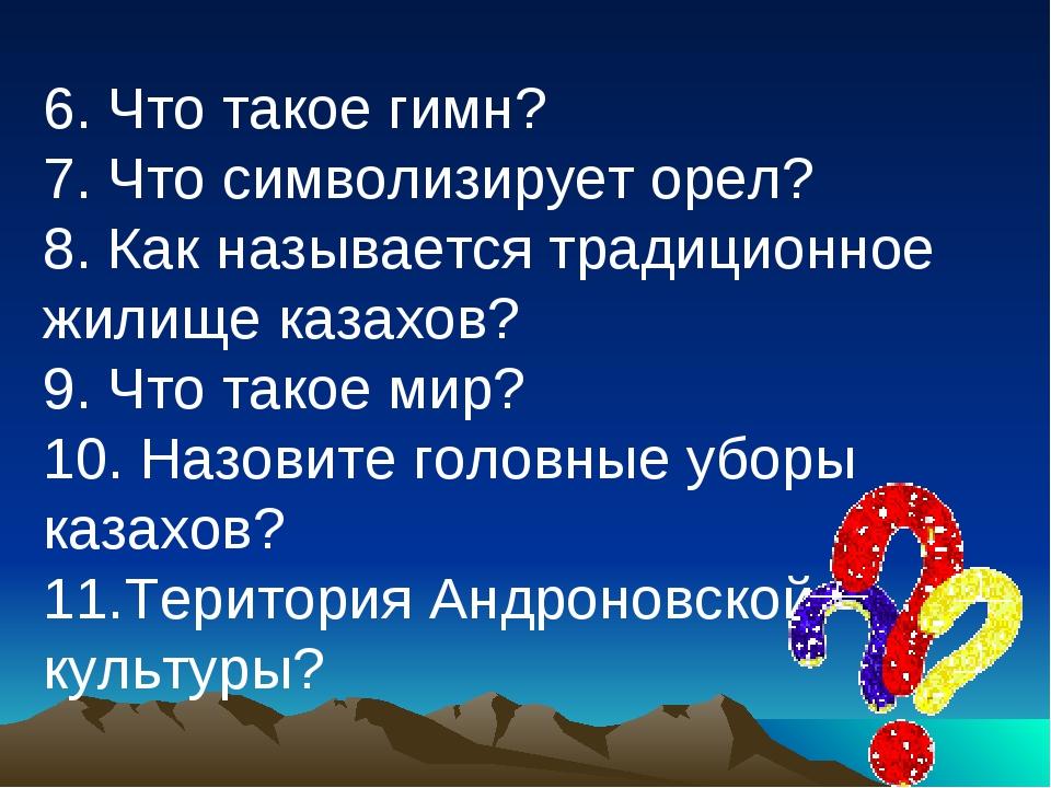 6. Что такое гимн? 7. Что символизирует орел? 8. Как называется традиционное...
