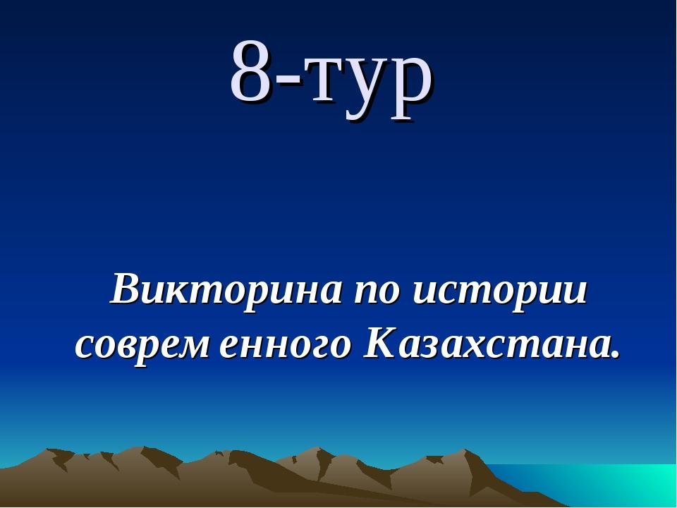 8-тур Викторина по истории современного Казахстана.