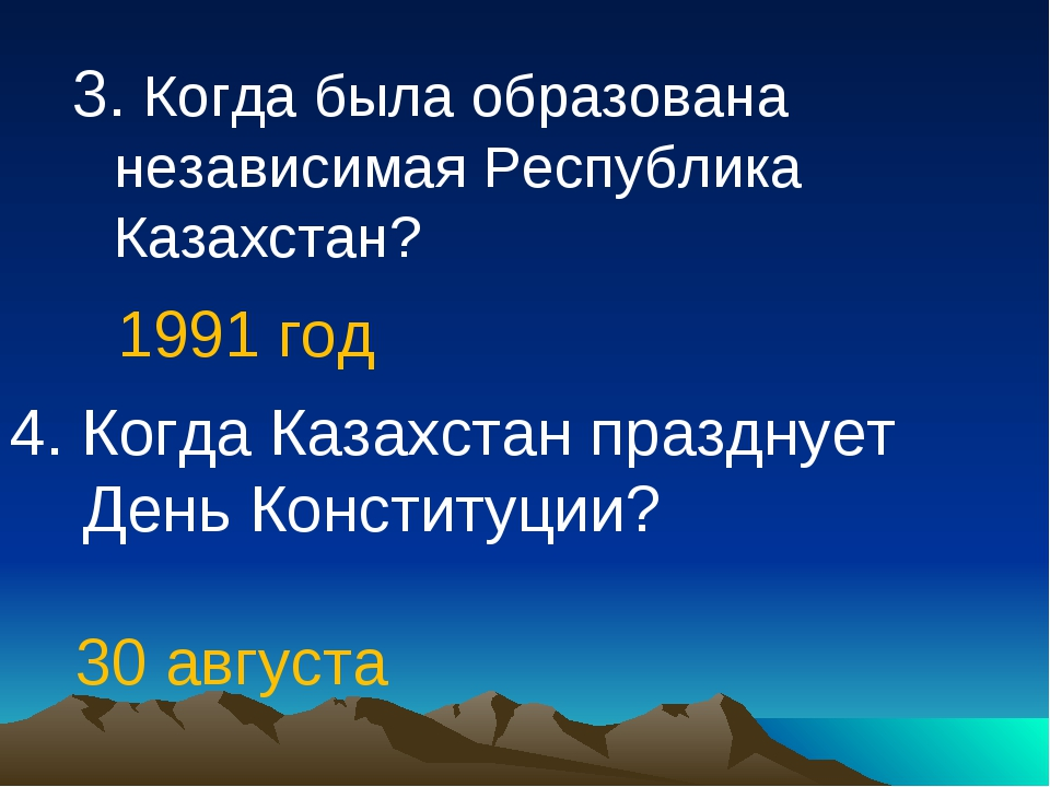 3. Когда была образована независимая Республика Казахстан? 1991 год 4. Когда...