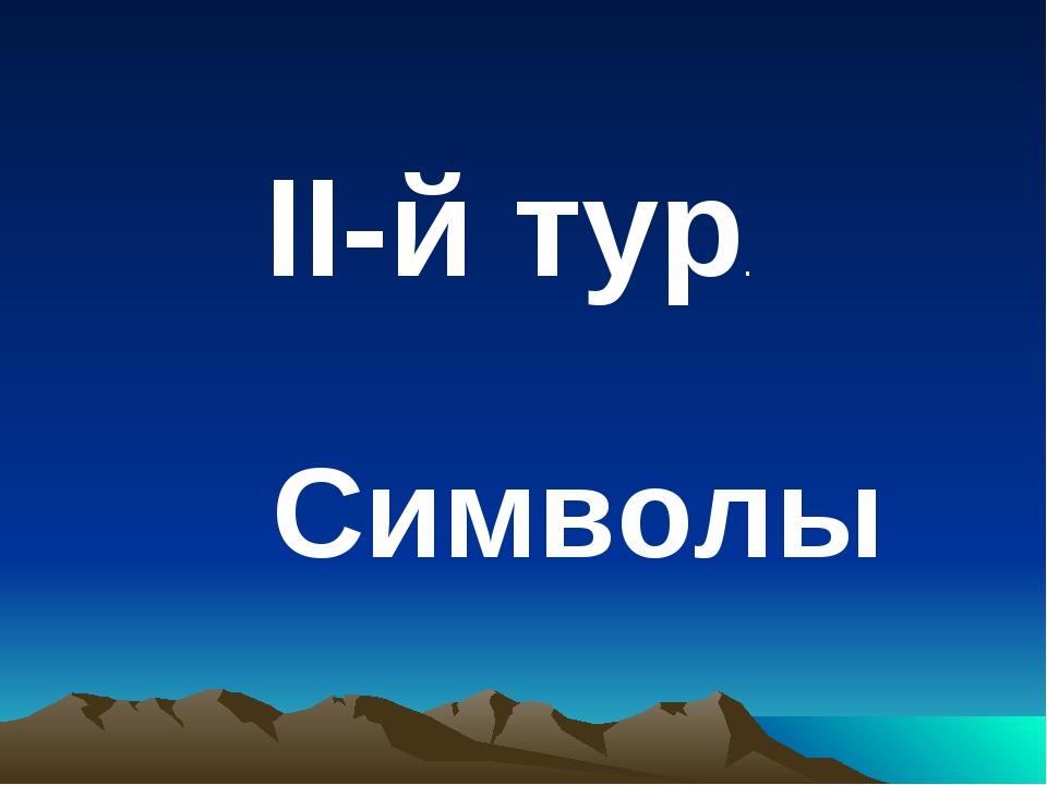 II-й тур. Символы