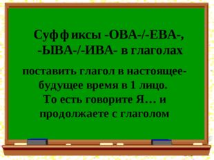 Суффиксы -ОВА-/-ЕВА-, -ЫВА-/-ИВА- в глаголах поставить глагол в настоящее-буд