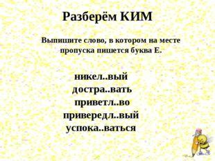 Разберём КИМ Выпишите слово, в котором на месте пропуска пишется буква Е. ник