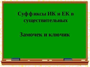 Суффиксы ИК и ЕК в существительных Замочек и ключик