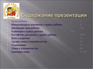 Права ребенка3 Международные документы о правах ребенка4 Декларация п