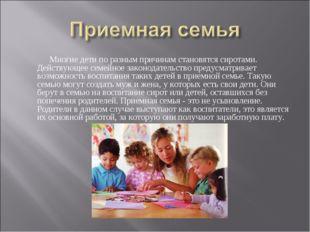 Многие дети по разным причинам становятся сиротами. Действующее семейное за
