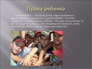 Права ребенка — свод прав детей, зафиксированных в международных документах