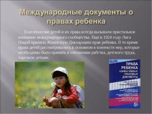 Благополучие детей и их права всегда вызывали пристальное внимание междунар